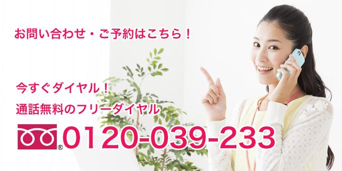 今すぐお電話!